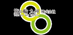 島旅なら旅の輪九州